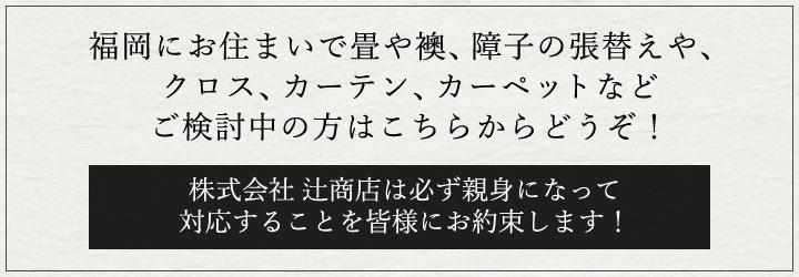 福岡にお住まいで畳や襖、障子の張替えや、クロス、カーテン、カーペットなどご検討中の方はこちらからどうぞ!