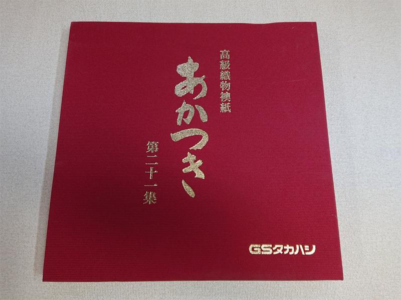 高級襖紙(朱雀・あかつき)